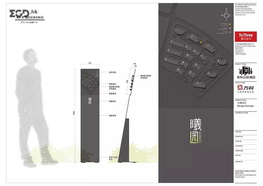 万科森林公园——曦园环境指示系统 © ToThree 图石设计